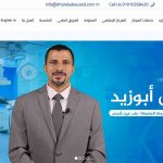 أ.د طارق أبو زيد