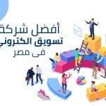 أفضل شركة تسويق الكتروني فى مصر