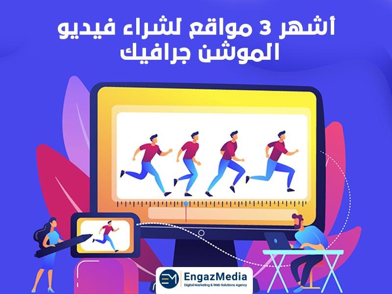 أشهر 3 مواقع لشراء فيديو الموشن جرافيك شركة إنجاز ميديا Engazmedia