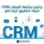 برنامج متابعة العملاء CRM دليلك لتحقيق أرباح أكبر