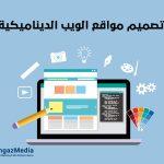 تصميم مواقع الويب الديناميكية