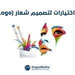 3 اختيارات لتصميم شعار (Logo)