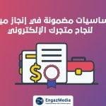 أساسيات مضمونة في إنجاز ميديا لنجاح متجرك الإلكتروني