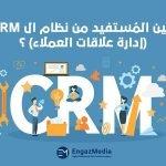 مين المُستفيد من نظام ال CRM (إدارة علاقات العملاء)؟