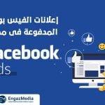 إعلانات الفيس بوك المدفوعة فى مصر