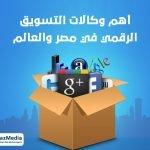 أهم وكالات التسويق الرقمي في مصر والعالم