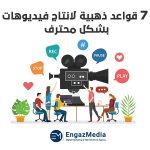 7 قواعد ذهبية لإنتاج فيديوهات بشكل محترف