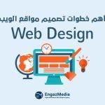 أهم خطوات تصميم مواقع الويب