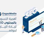 أهمية التسويق بالمحتوى SEO لزيادة الزيارات لموقعك