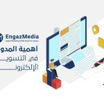 أهمية المدونة في التسويق الإلكتروني!