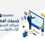 خدمات أفضل شركات التسويق الإلكتروني