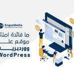 ما فائدة امتلاك موقع على ووردبريس - WordPress؟