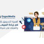 أهمية التسويق بالفيديو في زيادة المبيعات والعملاء فى شركتك