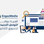 أهمية مواقع التواصل الاجتماعي للتسويق الالكتروني