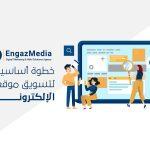 خطوة أساسية عشان تسويق موقعك الإلكتروني