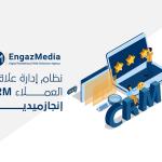 نظام إدارة علاقات العملاء CRM إنجازميديا