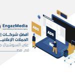 أفضل شركات إدارة الحملات الإعلانية على السوشيال ميديا في مصر