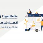 أفضل شركة اعلانات ممولة في مصر