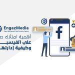 أهمية امتلاك صفحة على الفيسبوك وكيفية إدارتها