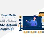 استخدام الفيديو لتسويق متجرك الإلكتروني