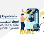 افضل اسماء مشاريع تجارية تصلح للتسويق الالكتروني