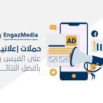 حملات إعلانية على الفيس بوك بأفضل النتائج