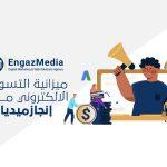 ميزانية التسويق الالكتروني من إنجازميديا