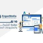 10 نقاط مهمة للشركات و المشروعات الصغيرة