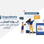 أنواع المحتوى التفاعلي في التسويق الرقمي