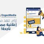 إزاي تنفذ حملة إعلانية ممولة ناجحة!