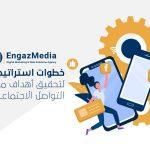 خطوات استراتيجية لتحقيق أهداف منصات التواصل الاجتماعي