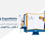 دليل الشركات التسويقية لـ كتابة المحتوى