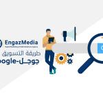 طريقة التسويق على جوجل- Google