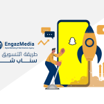 طريقة التسويق على سناب شات - SnapChat