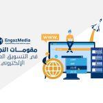 مقومات النجاح في التسويق العقاري الإلكتروني