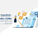 مهارات مهمة في كتابة المحتوى التسويقي