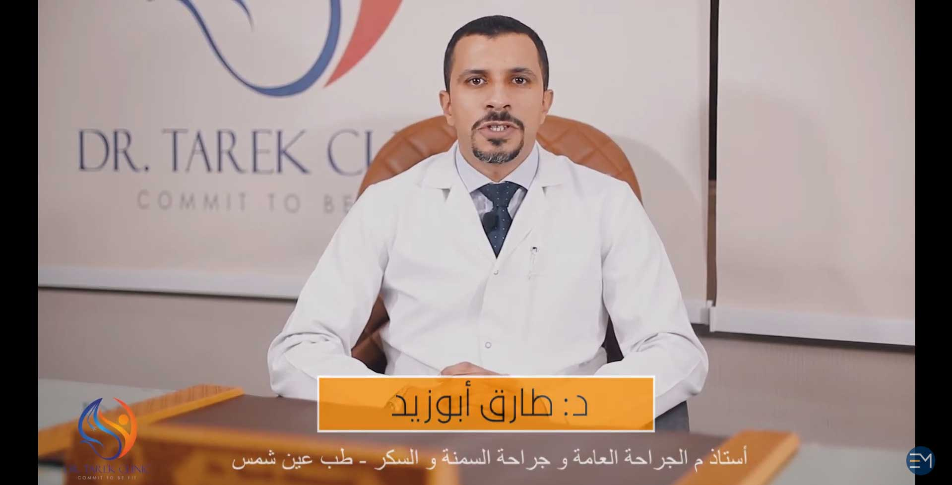 Dr Tarek Clinic 2 - إنتاج الفيديوهات -