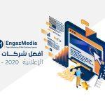 أفضل شركات PPC الإعلانية 2020 - 2021