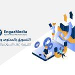 التسويق بالمحتوى ومعايير تقييمه على السوشيال ميديا