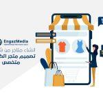 انشاء متاجر من شركة تصميم متجر الكتروني متخصص