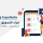 خبراء التسويق على اليوتيوب - YouTube