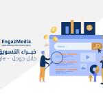 خبراء التسويق من خلال جوجل - Google