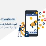 شركات ادارة حسابات مواقع التواصل الاجتماعي