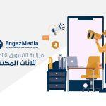 ميزانية التسويق الالكتروني للاثاث المكتبي