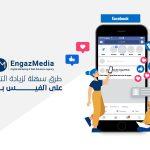 طرق سهلة لزيادة التفاعل على الفيس بوك