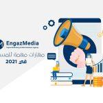 مسوقين إلكترونيين| مهارات مهمة في 2021