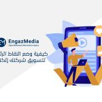 التسويق الإلكتروني | النقاط الأساسية