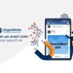 إعلانات التفاعل على الفيسبوك في التسويق لمنتجاتك