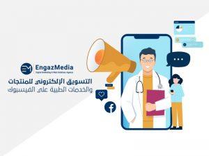 الإلكتروني للمنتجات والخدمات الطبية علي الفيسبوك 300x225 - التسويق الإلكتروني للمنتجات والخدمات الطبية علي الفيسبوك - فيسبوك, إدارة الحملات الإعلانية على الفيسبوك, أنواع الإعلانات على الفيسبوك, أدوات التسويق على الفيسبوك