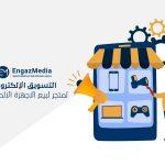 التسويق الإلكتروني لـ متجر لبيع الاجهزه الالكترونيه